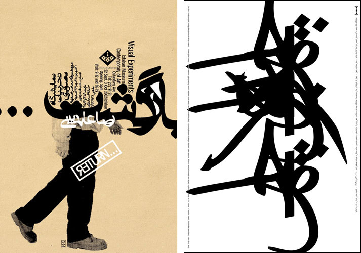 Reza Abedini, Majid Abbasi - poster